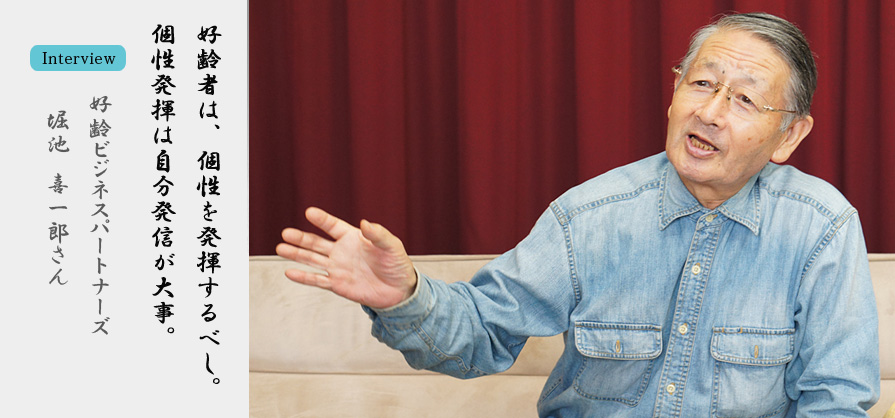 """堀池喜一郎さん「年齢関係なく高齢者も""""個性を発揮""""するべし」"""