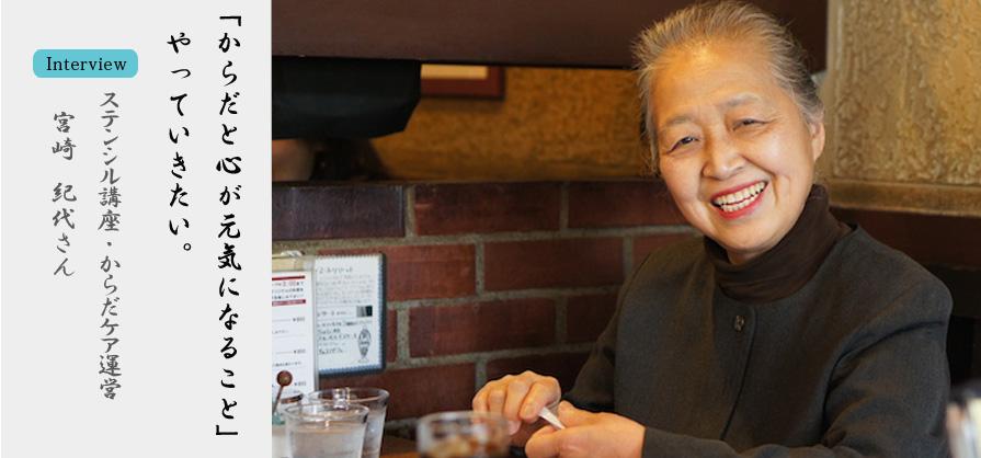 生涯現役がモットーの宮崎紀代さん「からだと心が元気になることをやりたい」