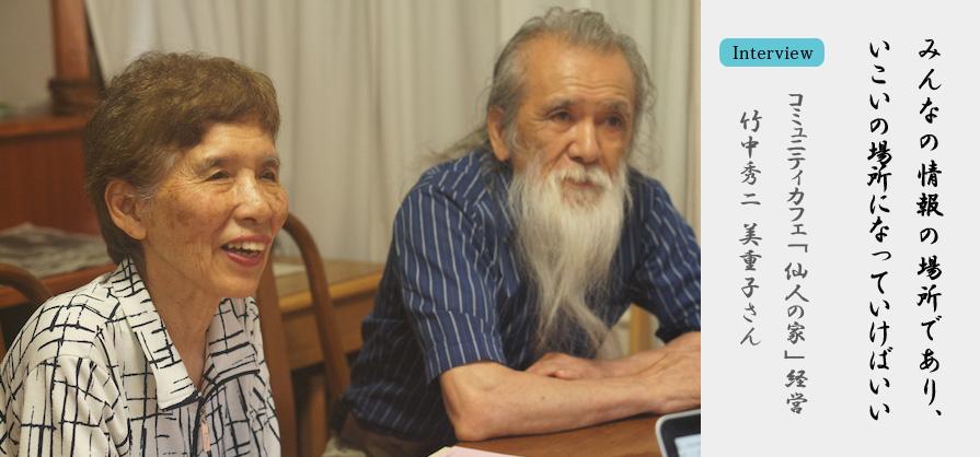 仙人の家を経営する竹中夫妻「やりがいは、みんなの情報の場所であり、いこいの場所になっているということ」