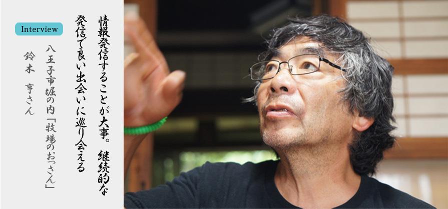 おっさん牧場の鈴木亨さん「情報発信することが大事。継続的な発信で良い出会いに巡り会える」